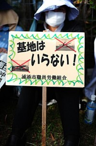 No base sign at Ginowan protest