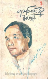 Painting of Naing Win Swe by Min Kyaw Khine