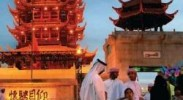 Review: China and the Persian Gulf