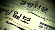 free-speech-south-korea-crackdown-defamation-law-park-geun-hye