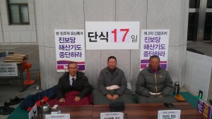 south-korea-united-progressive-party-ban-hunger-strike