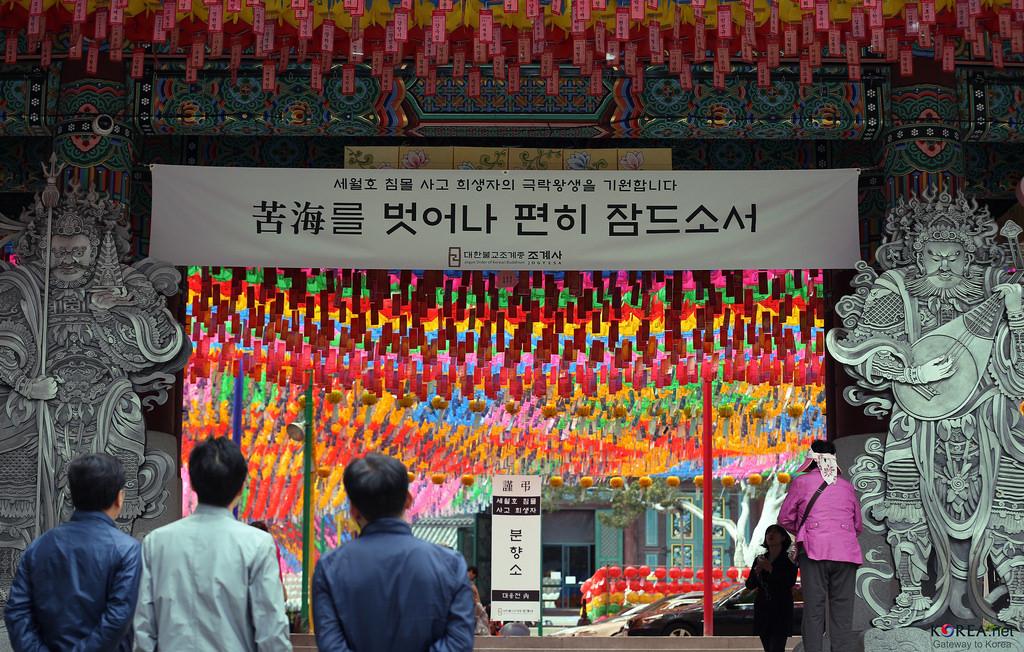 Is the Sewol Tragedy South Korea's Katrina?
